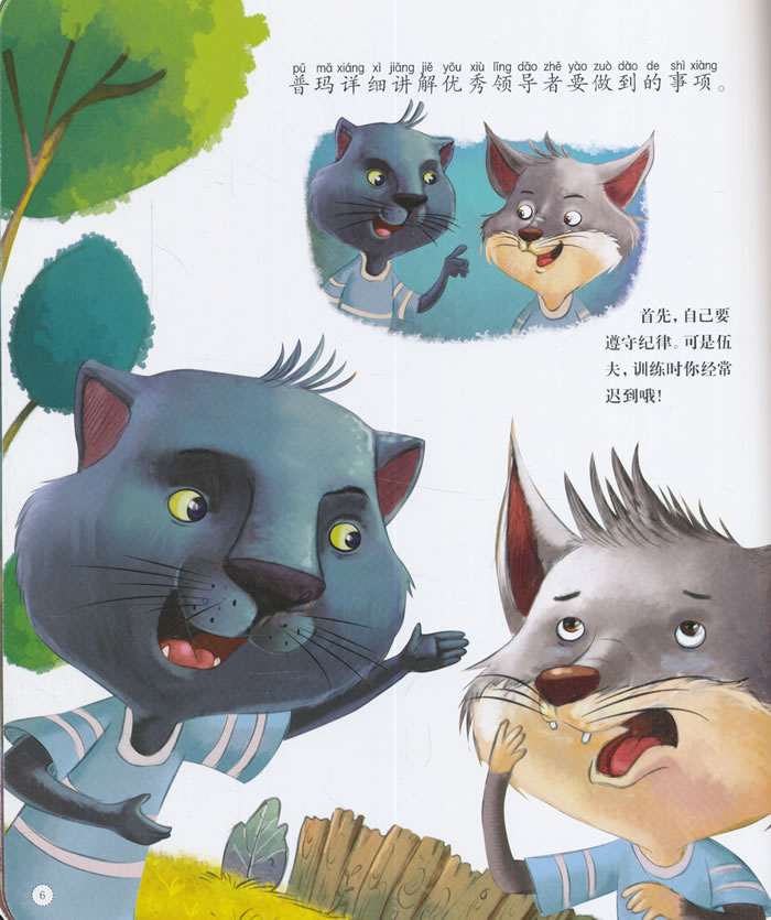 故事情节既带有森林动物生活趣味,又贴近儿童的实际生活情况,能够让