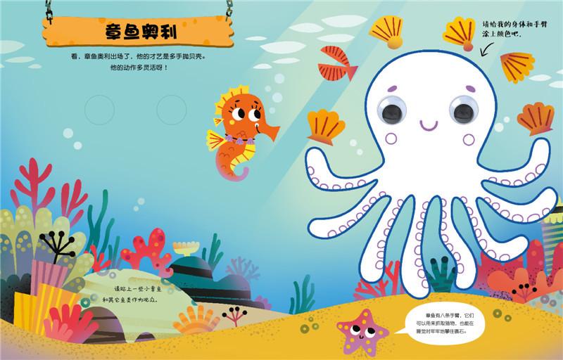 骨碌骨碌大眼睛贴纸书:海底世界