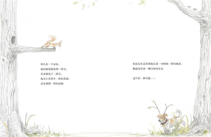 """这是一套由德国青少年文学奖、2015年博洛尼亚书展童书插画奖获得者、塞巴斯蒂安·麦什莫泽创作的作品。 松鼠先生系列作品是以松鼠先生为主角的图画书,故事情节铺陈幽默有趣,每一个故事都充满着天马行空的想象力。故事发生的场景设置在树林里,松鼠和刺猬、老鼠、山羊、大熊这些动物彼此生活在森林里,时有互动。不过在这个自然环境中,偶尔会出现人工产物,这些非自然物的""""侵入"""",或是造成骚动,或是引起误会,而故事的趣味就源自于此。这套绘本的画风细腻传神,尤其是对于体态和神态的刻画惟妙惟肖"""