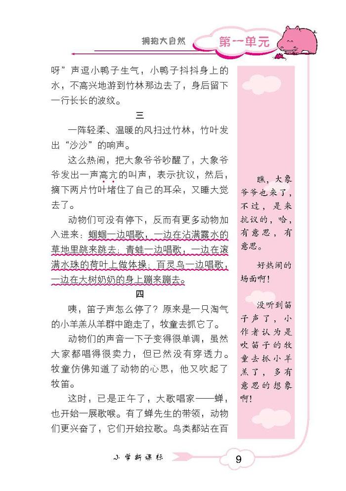 同步作文_小学新课标双色同步作文(六年级上)