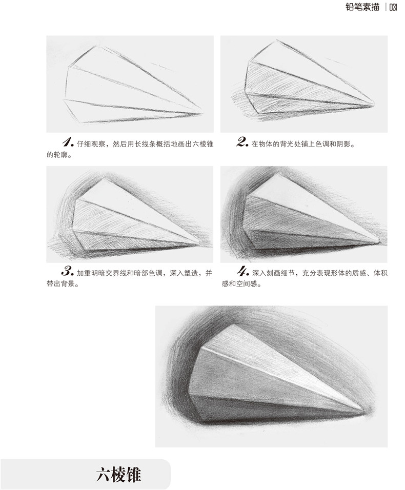 铅笔素描 一、铅笔素描学前须知 002 1.铅笔素描用具 002 2.作画姿势 004 3.铅笔素描绘画步骤和绘画要点 005 二、结构素描 007 1. 结构与形体 007 2. 结构素描的观察方法 008 3. 线条的画法 008 4. 线条的表现 010 三、石膏几何体 026 1. 常见的石膏几何体 026 2. 几何体的强弱与虚实表现 027 3.