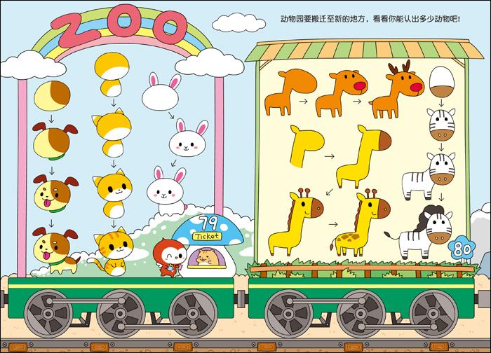 快乐简笔画教室100节神奇小火车
