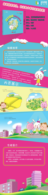 让孩子悠游在童话世界之中,和动物主角一同学习成语的意思及培养运用