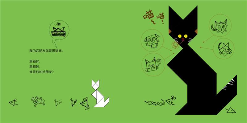 包含9只不同的小动物七巧板造型