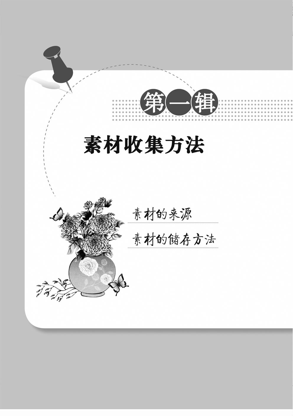 @高中生!最新高中作文素材积累及范文详解(全是正能量好文!)