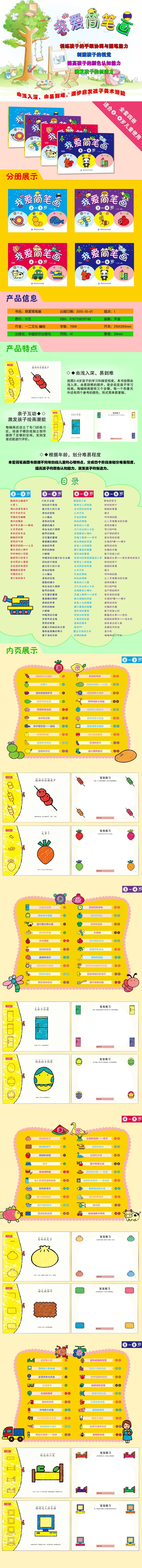 《我爱简笔画(2~3岁)》(一二文化.)【简介