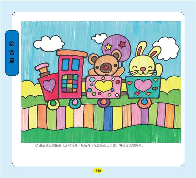 儿童美术入门教程——水彩笔画 张恒国 9787122265777 化学工业出版社
