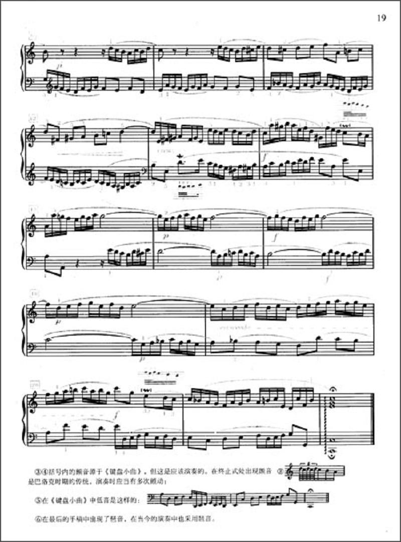 巴赫二部创意曲和三部创意曲(附cd光盘一张)》