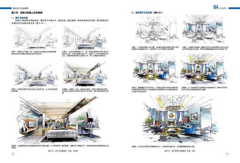 室内设计手绘表现/庐山艺术特训营教研组