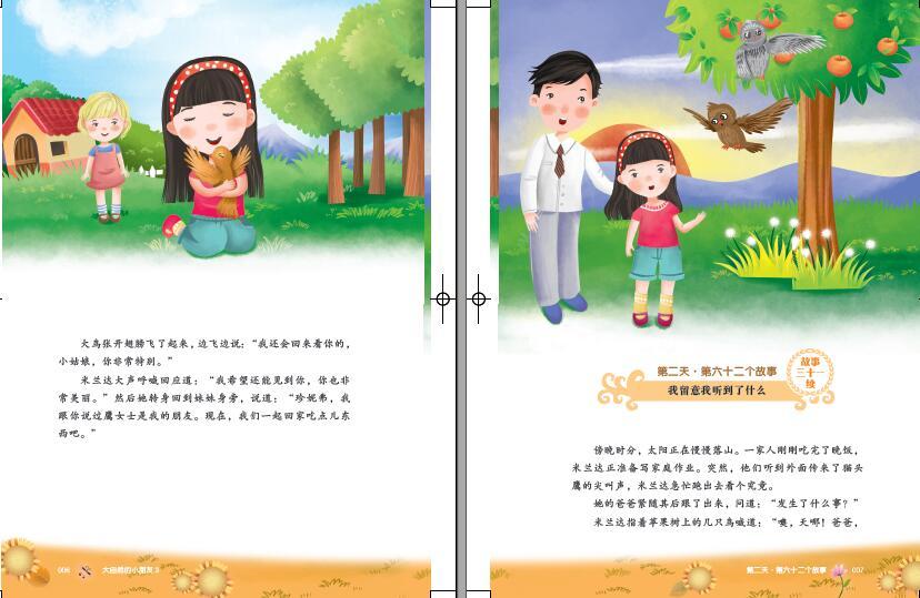 大自然的小朋友3(中英文双语,又名《爸爸妈妈无条件爱我》) (美)彼尚