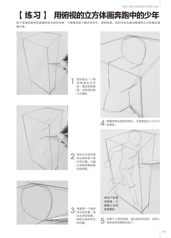 《新手漫画技法教程-零基础漫画素描入门》-目录前言第1 章 7漫画基础知识大讲堂1.1 漫画的绘制工具 81.1.1 传统手绘工具 81.1.2 数码绘制工具 121.2 不同的笔触 151.3 先看看透视是什么 171.3.1 产生透视的原因 171.3.2 水平线与进深线 181.4 人物透视的角度有哪些 191.4.1 人物正面的画法 191.