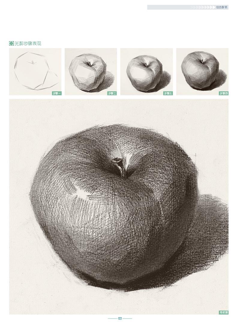 素描苹果步骤图简单