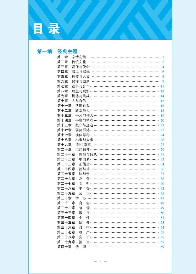 (2017)高考作文经典素材 (高考) 53高考语文专项 曲一线科学备考