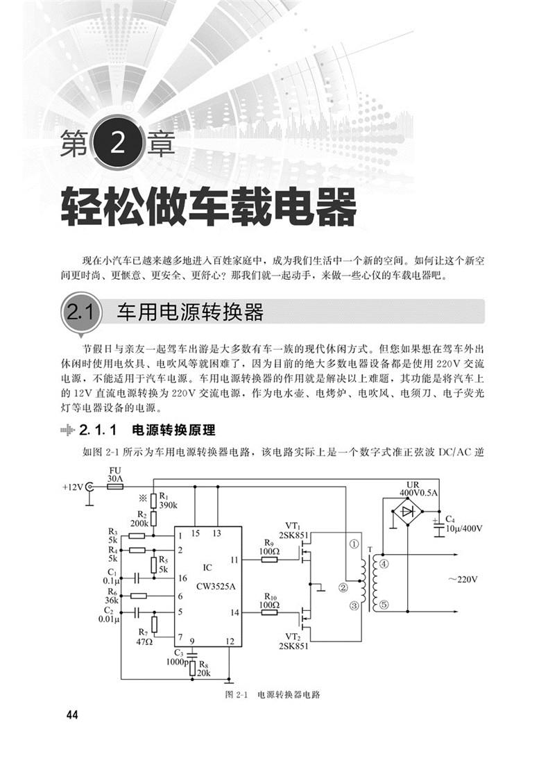 5.4 使用方法 2757.6 遥控自动循迹车 2787.6.1 电路工作原理 2787.6.