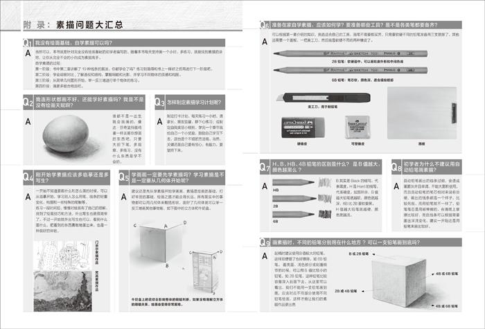 进素 描第一节: 素描的基础知识81 什么是素描82 铅笔素描83 炭笔素描