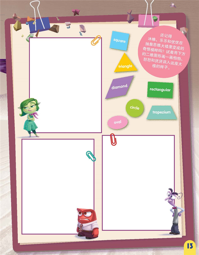 ppt 背景 背景图片 边框 模板 设计 文具 相框 800_1023 竖版 竖屏