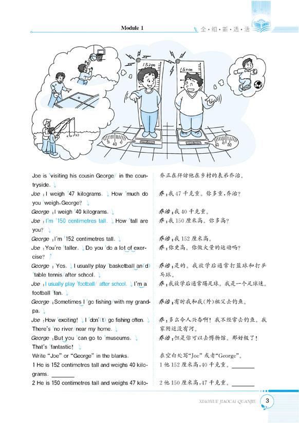 英语课文结构图怎么写