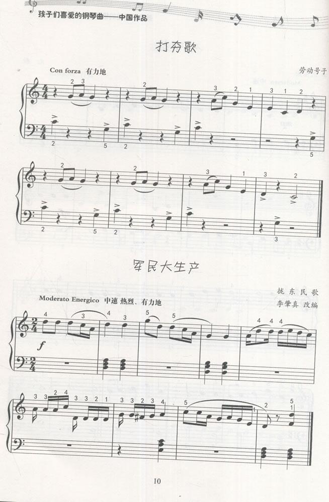如《太阳出来喜洋洋》,《可爱的玫瑰花》,《采茶扑蝶》,《北京的金山