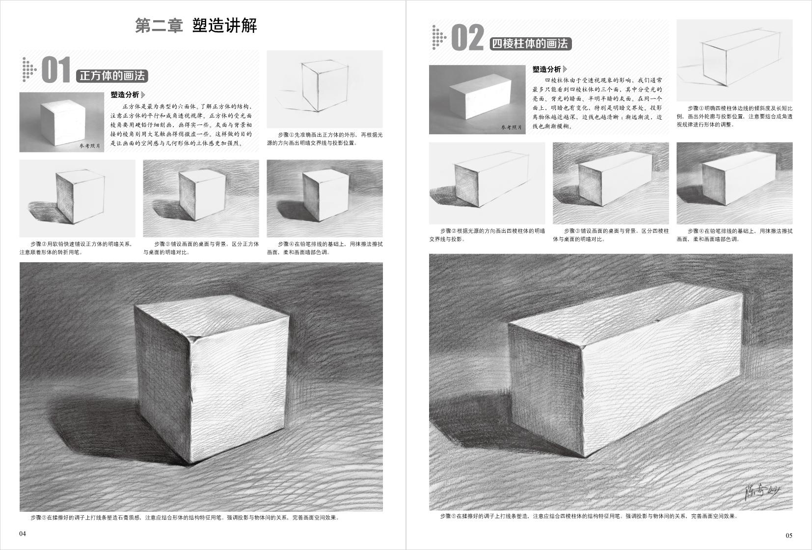 新课标石膏几何体