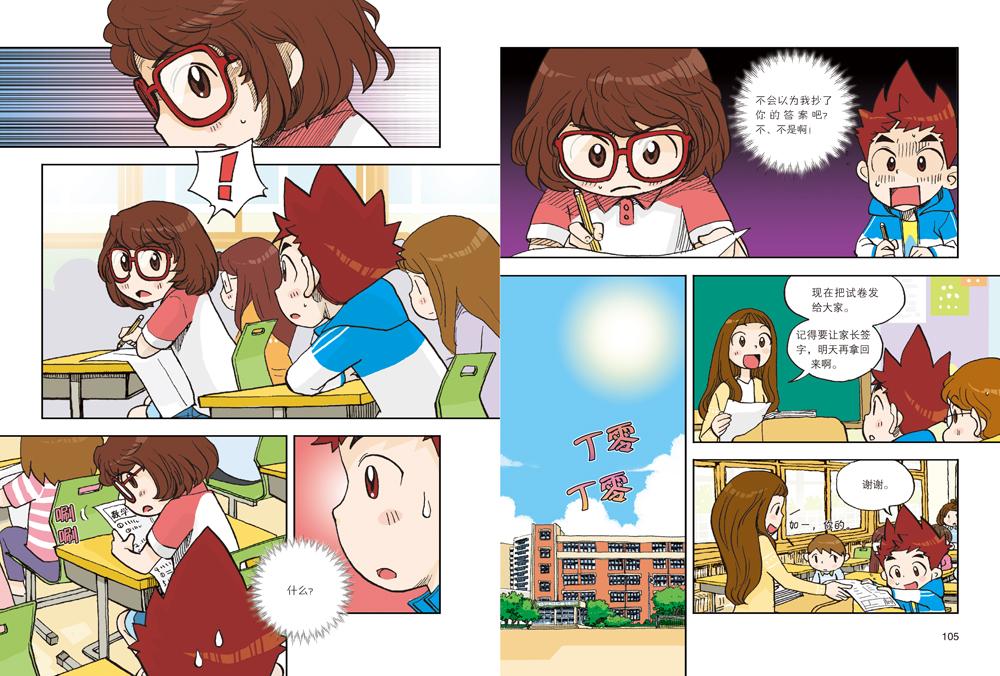 小学生成长励志漫画 情商学校 10 爱上学习