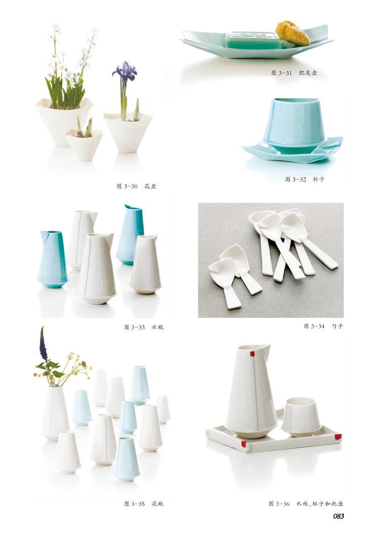 北欧陶瓷产品设计/于清华