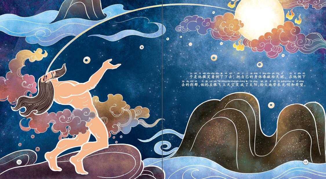 """《盘古开天地》盘古是中国古代传说中开天辟地的神,他以自己的生命演化出生机勃勃的大千世界。本书讲述了盘古牺牲自己,创造美好世界的故事。而他的""""鞠躬尽瘁、死而后已""""的献身精神,更是人类精神的至高境界。"""