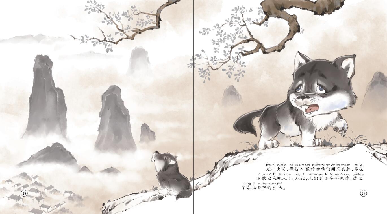 龙的传说(中国经典神话故事绘本)