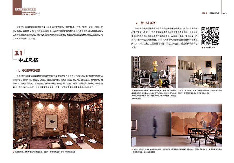 880张美图分析展示室内陈设设计细节,深入理解设计方法和思路.