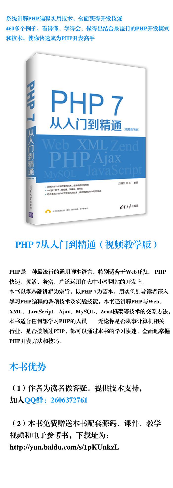 PHP7从调教到精通(视频教学版)警察入门成母狗奴被迫图片