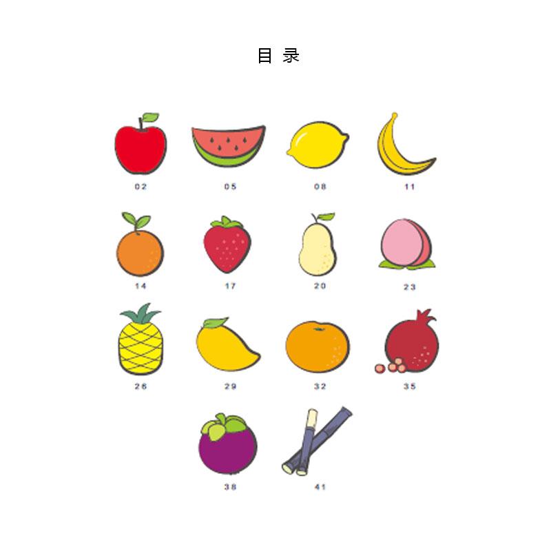 小手画水果-童心童画 谧画 9787517121121
