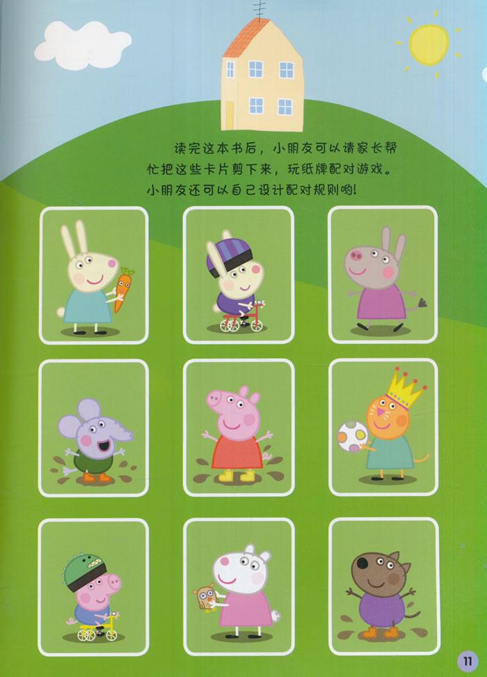 小猪佩奇趣味贴纸游戏书:大明星 圣孙鹏 9787539792316