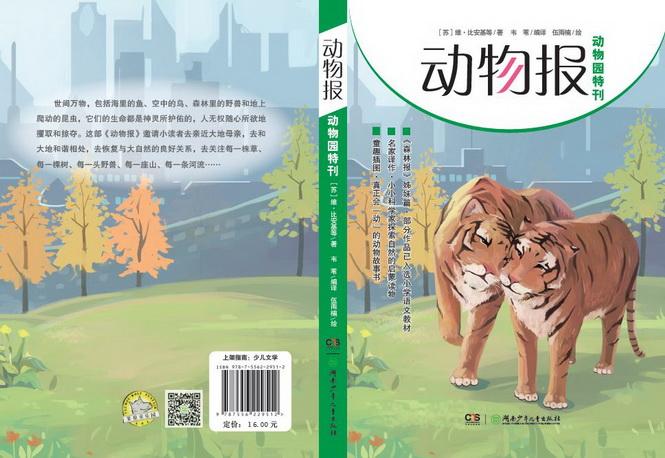 动物报:动物园特刊 (苏)比安基等著 9787556229512