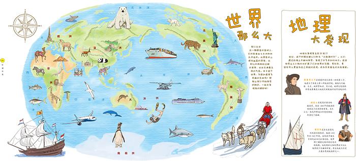 全书包括世界七大洲四大洋的全景手绘图,还有二十多个世界主要国家的