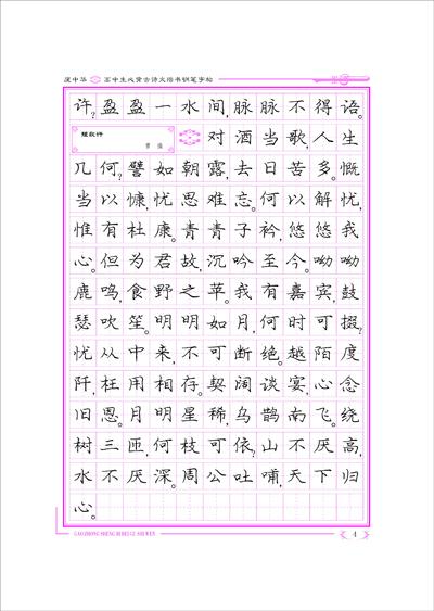 庞中华高中生必背古诗文楷书钢笔字帖图片