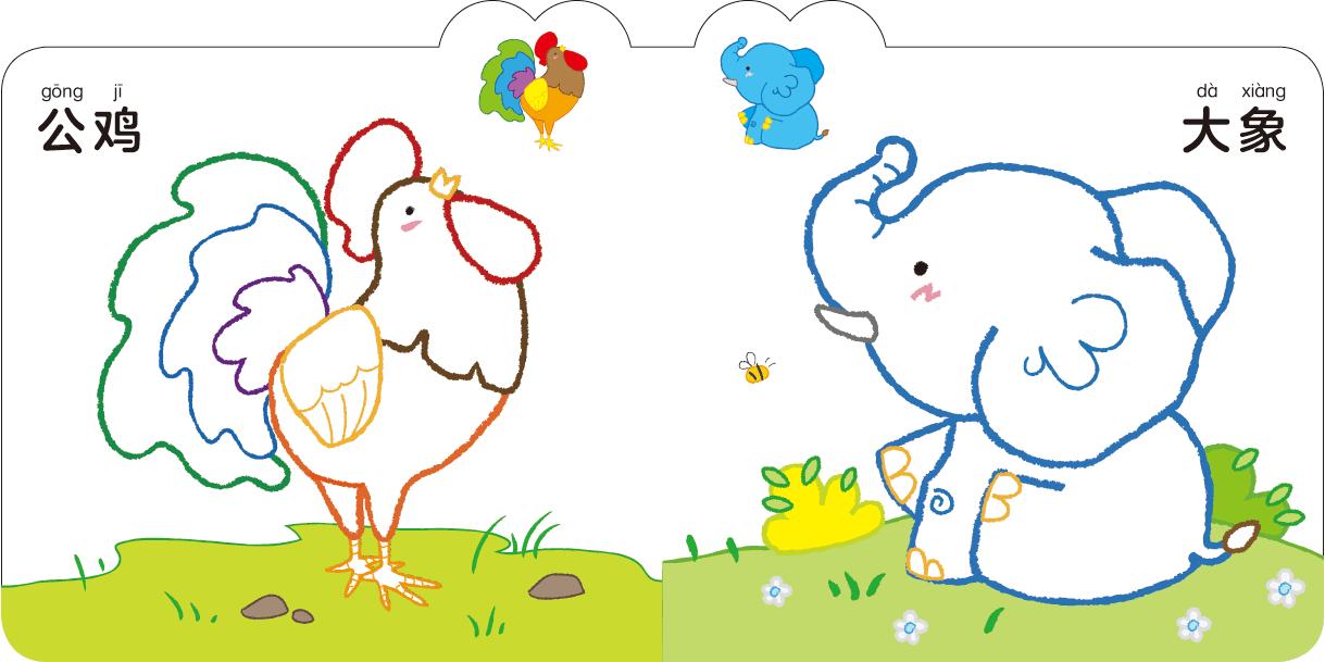 天才小画家:动物世界