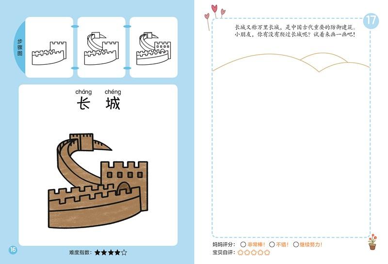 超可爱儿童简笔画创意涂色书:风景建筑 考拉绘客 9787508090276 华夏