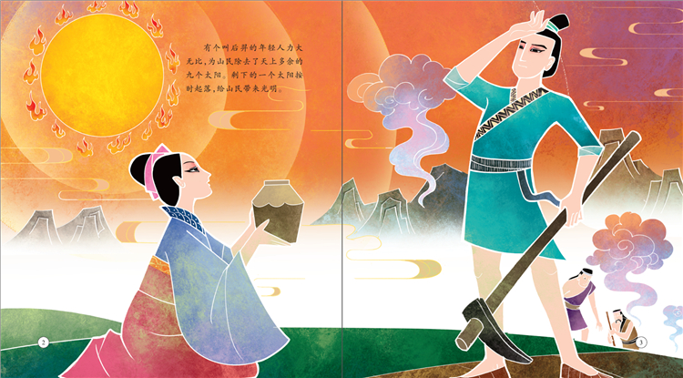 嫦娥奔月(中华传统经典故事绘本)