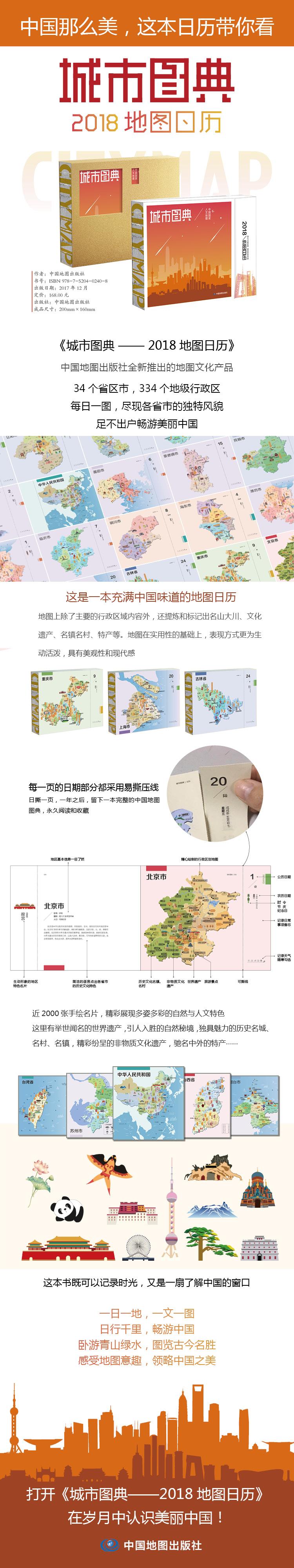 【编辑推荐】 《城市图典》是中国地图出版社出版的一本以中国行政区划地图为主题的日历书,以省级和市级行政区地图为主体,并以插图的形式提取名片,展现各地区的风景名胜、文化遗产、历史名城、名优特产等特色信息。每幅地图配有精要的文字讲解。此外,还增加了日历的功能。每日一图,一地一文,让读者足不出户就能领略美丽中国的山水与文化。本书既有政区图特点,又兼具日历功用,适合地理地图爱好者、旅游爱好者、中国文化爱好者阅读。此书有以下几大亮点:一本形式新颖活泼的中国省区、城市地图日历书;370张地图,365个省份及城市,近