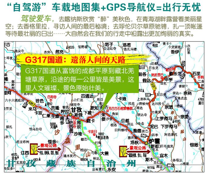2019中国自驾游地图集